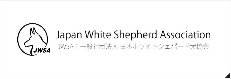 ホワイトシェパード犬協会