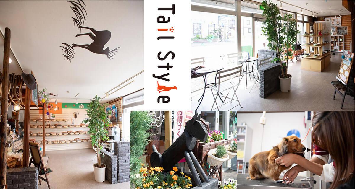 札幌市西区ドッグサロン、ペットホテル、テイルスタイル