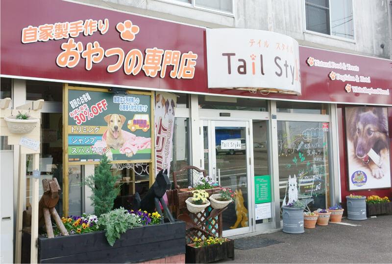 テイルスタイル店舗